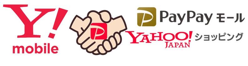 ワイモバイルとPayPayモール&Yahooショッピングは相性抜群