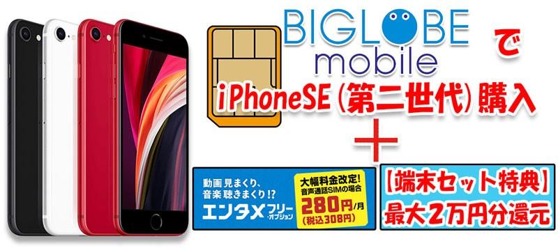 BIGLOBEモバイルでiPhoneSE2を購入+端末セット購入特典で2万円分のポイント還元