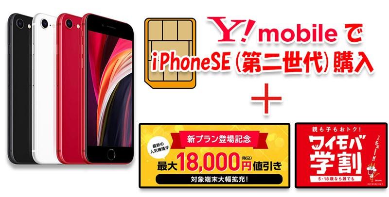 ワイモバイルでiPhoneSE(第二世代)を購入+新プラン記念キャンペーンで18000円割引+ワイモバ学割で12000円割引=最安
