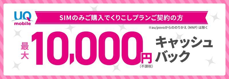 UQモバイルのSIMカードのみの申込特典「1万円キャッシュバック特典」