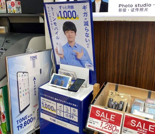 カメラのキタムラ(渋谷店)のトーンモバイル売り場コーナーの写真_600