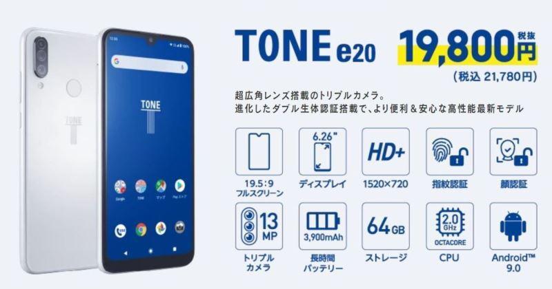 2020年2月20日発売のTONE e20のスペック&価格