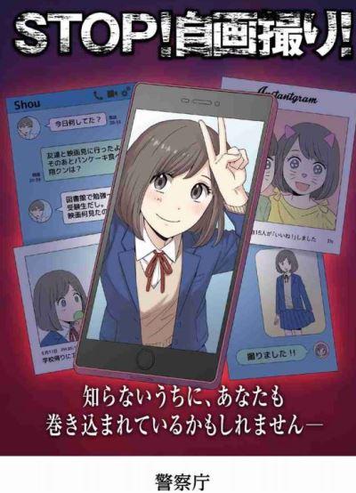 警視庁の自画取り被害の啓蒙活動の漫画「STOP!自画取り!」
