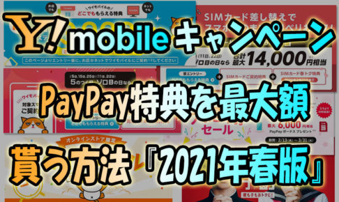 ワイモバイルキャンペーンでPayPay特典を最大額貰う方法_2021年春版
