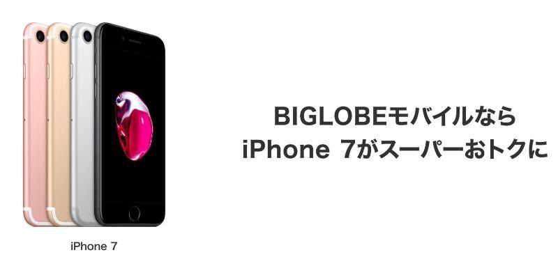 BIGLOBEモバイルならiPhoneがスーパーお得に♪