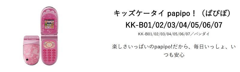 ワイモバイルのキッズ携帯「キッズケータイ papipo!(ぱぴぽ)」