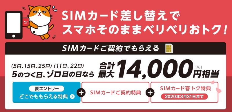Yahooモバイルの「SIMカード春トク特典」と「SIMカードご契約特典」のキャンペーン