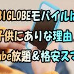 子供にBIGLOBEモバイルはありかも♪YouTube使い放題&格安iPhoneも使える♪