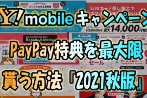 ワイモバイルキャンペーンPayPay特典を最大限貰う方法_2021年秋版