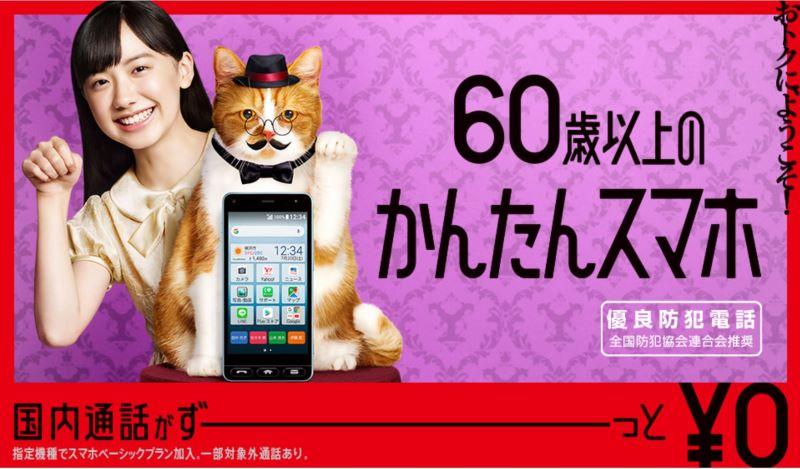 ワイモバイルで60歳以上の方が簡単スマホ購入時には国内通話がずーっと無料になる特典が付く