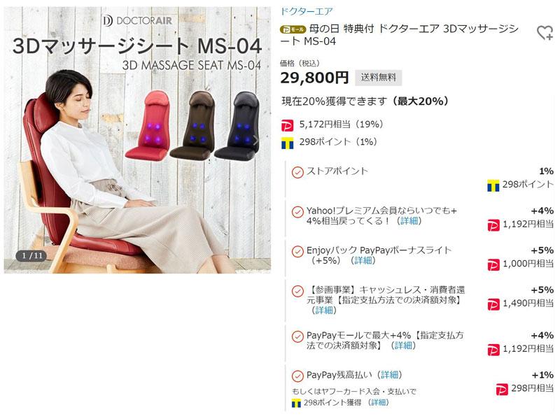 定価29800円のマッサージシートをPayPayモールで購入時に、購入額の20%がポイント還元&内訳が表示されている