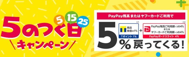 yahooショッピングの5のつく日キャンペーン