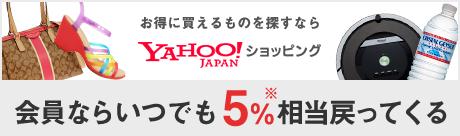 Yahooプレミアム会員特典でYahooショッピングの還元率が5%アップ