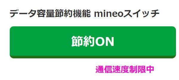 mineoの速度切替の「mineoスイッチ」