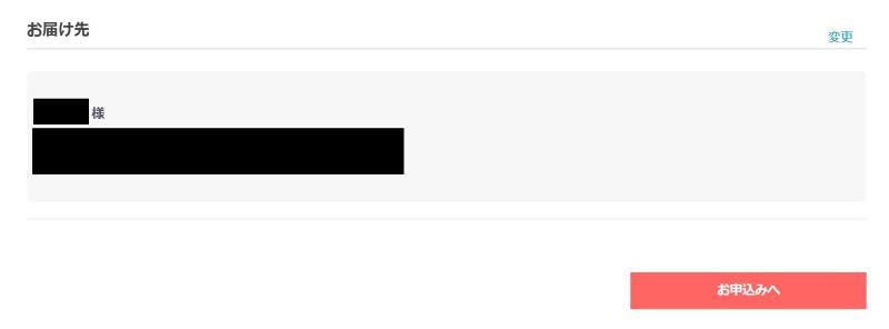 申込❸-1「申込内容の確認_お届け先住所の確認」