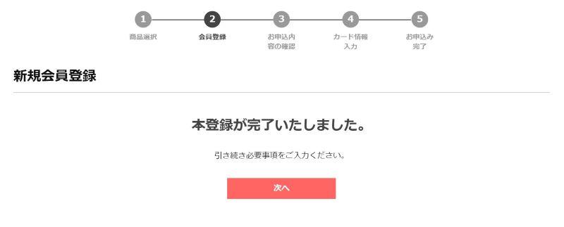 申込❷-4「本登録の完了画面」