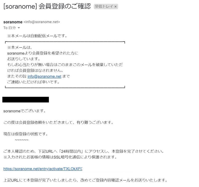 申込❷-3「本登録のメール認証」