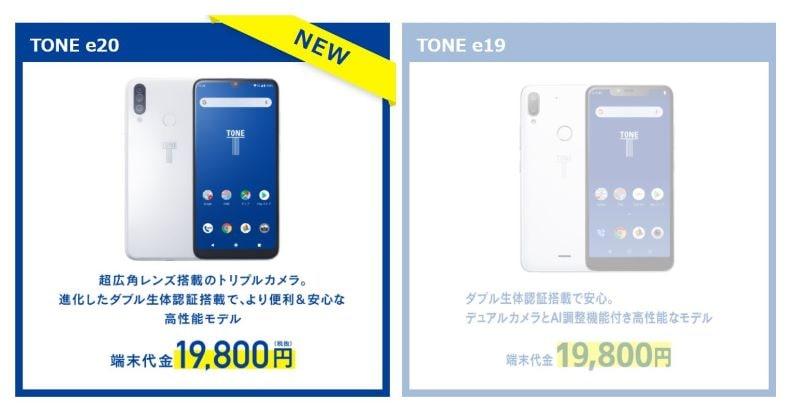 2020年現在は「TONE e20(2020年モデル)」と「TONE e19(2019年モデル)」の両方が購入可能