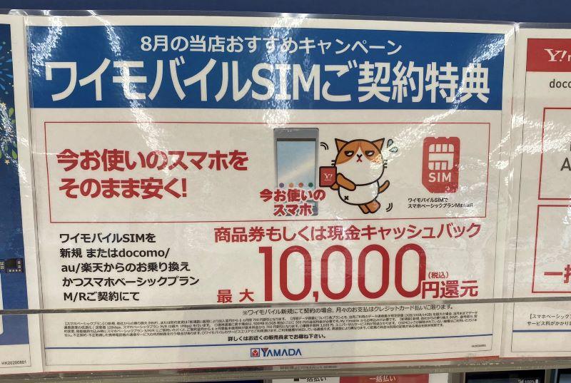 ヤマダ電機の店頭申込時のキャッシュバック特典は最大1万円までの記載があった