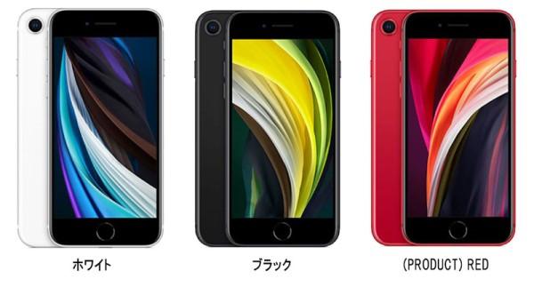 iPhoneSE2のカラーバリエーション3色(ホワイト&ブラック&(PRODUCT)RED)