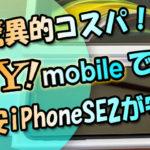 驚異的コスパ!ワイモバイルで2020年格安iPhoneSE2が発売に!しかも安い!