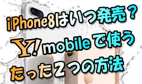 ワイモバイル-iPhone8-はいつ発売?ワイモバイルで使うたった2つの方法