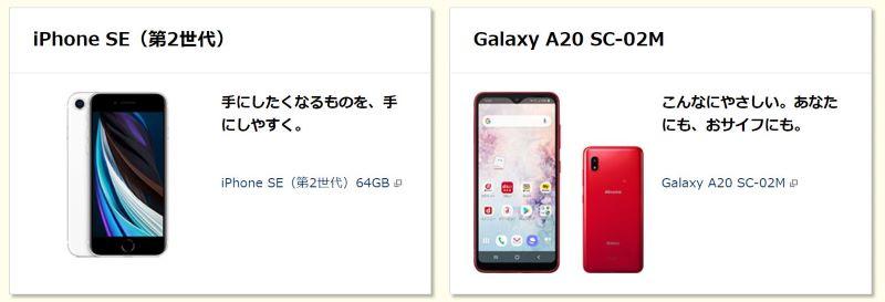 ドコモでU15向けに推奨しているスマホ機種「iPhoneSE(第二世代)」と「Galaxy A20 SC-02M」