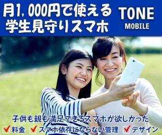 月額1,000円で使える学生見守りスマホ「TONE(トーン)モバイル」