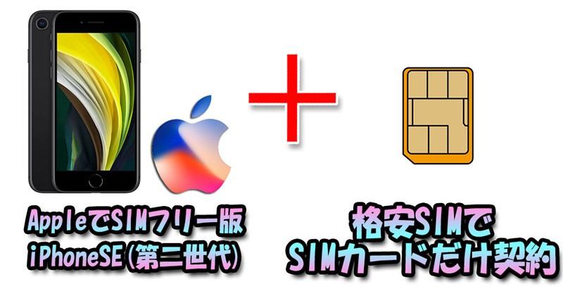 AppleのSIMフリー版iPhoneSE2購入 ⇒ 格安SIMへ持ち込み