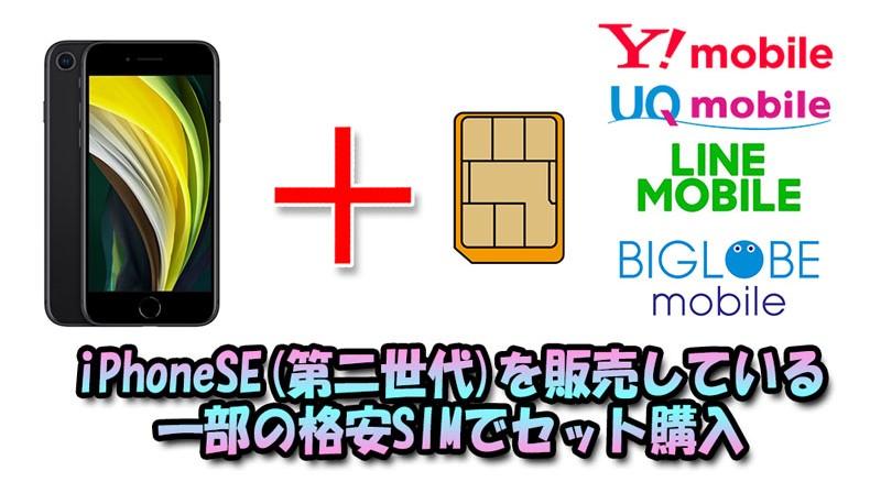 iPhoneSE2を販売している一部の格安SIMでセット契約する