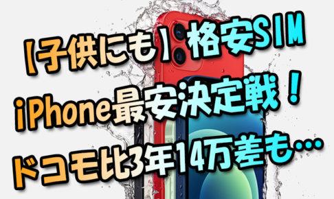 【子供にも】格安SIMのiPhone最安決定戦!ドコモ比で3年間で14万円差も…