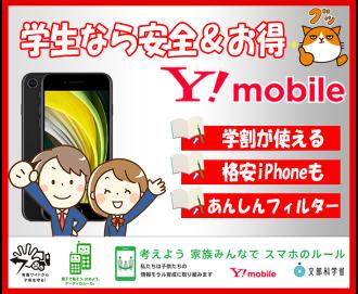 Y!モバイルは学生向けに「学割」「格安iPhone」「フィルタリング」がある