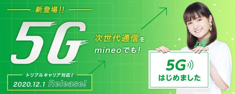 mineoで2020年12月1日から5G回線サービスをスタートしている