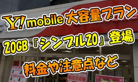 ワイモバイルに大容量20GBプラン『シンプル20』が登場♪料金や注意点など