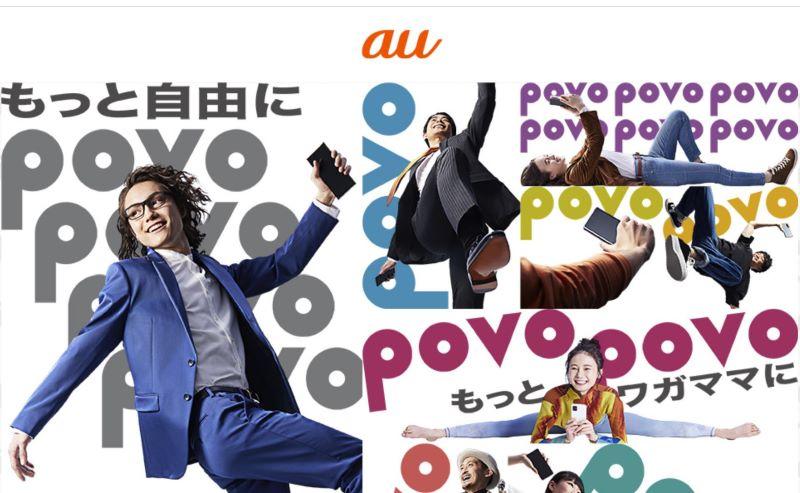 povoの公式サイトのイメージ画像