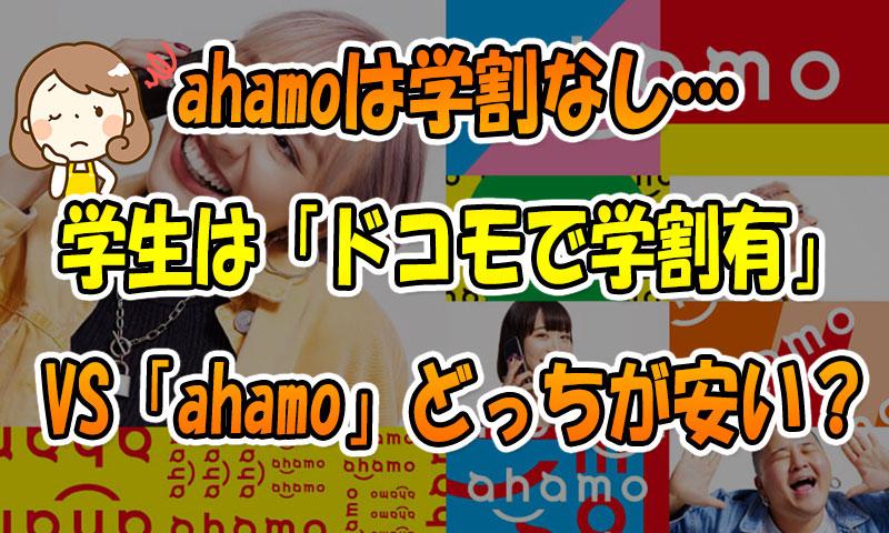 ahamoは学割なし…学生は「ドコモで学割有」VS「ahamo」どっちが安いの?