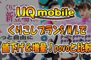 UQモバイル新プラン『くりこしプランSML』で値下げ&増量に!au「povo」と比較