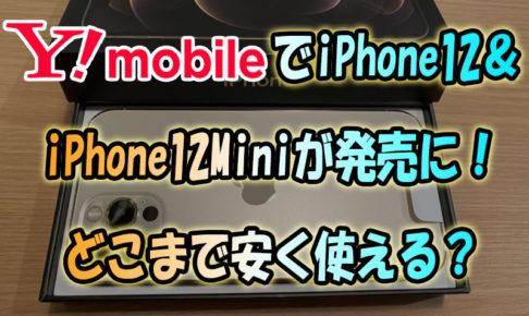 ワイモバイルでiPhone12&iPhone12Miniが発売に!どこまで安く使える?