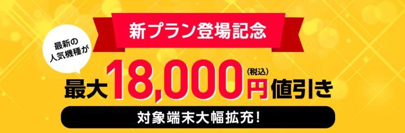 新プラン登場記念端末割引18000円