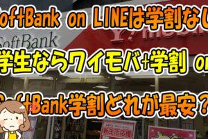 SoftBank-on-LINEは学割なし…学生はY!モバイルやSoftBank+学割どれが最安?