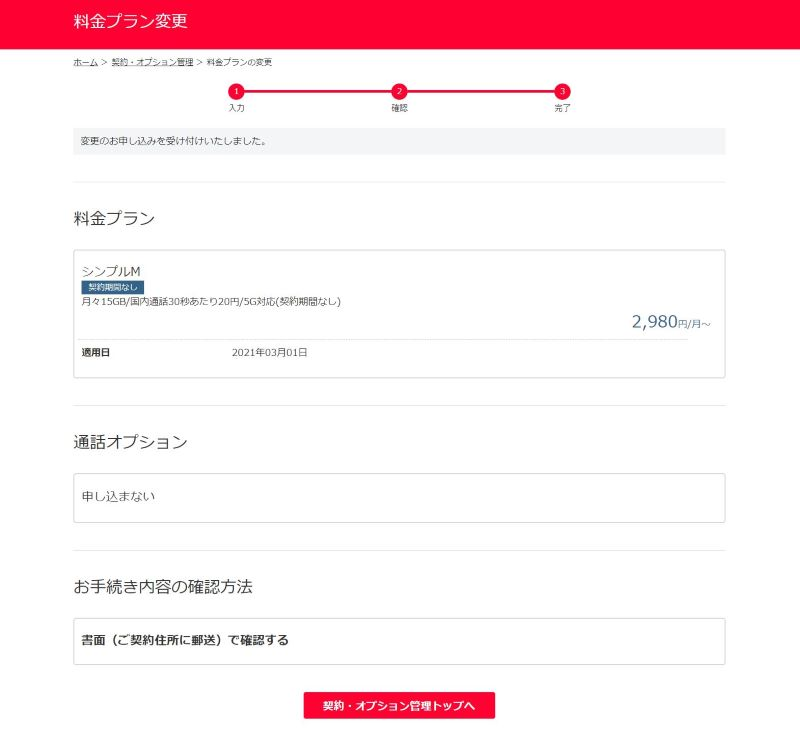 ➇プラン変更の申込完了画面_確認書類は後日登録されている住所へ郵送される