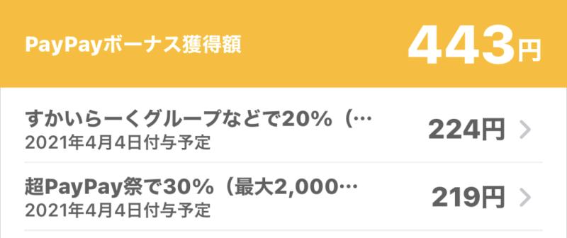 超PayPay祭期間中にジョナサンで飲食したら40%がポイント還元された(アプリ内画面の内訳)