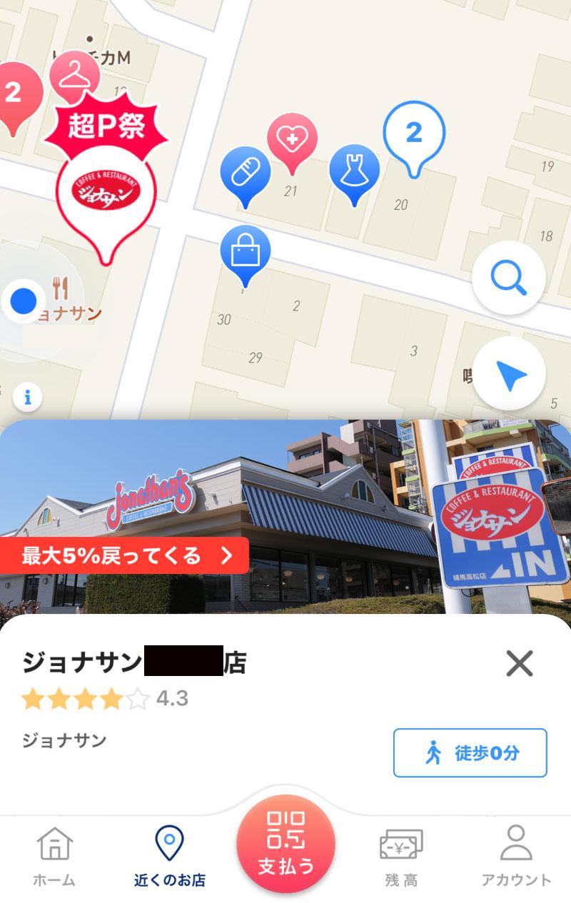 PAYPAYアプリ内から超PayPay近くの祭対象店を検索する事が可能