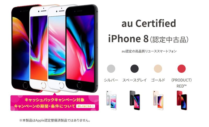 UQモバイルで販売しているiPhone8(認定中古品)の情報詳細