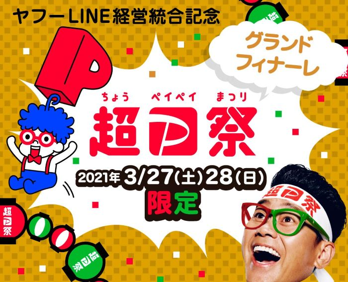超PayPay祭のグランドフィナーレは3月27日と28日の2日間