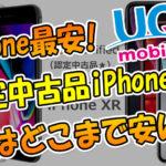 iPhone最安か💡UQモバイル認定中古品iPhone8やXRはどこまで安い?