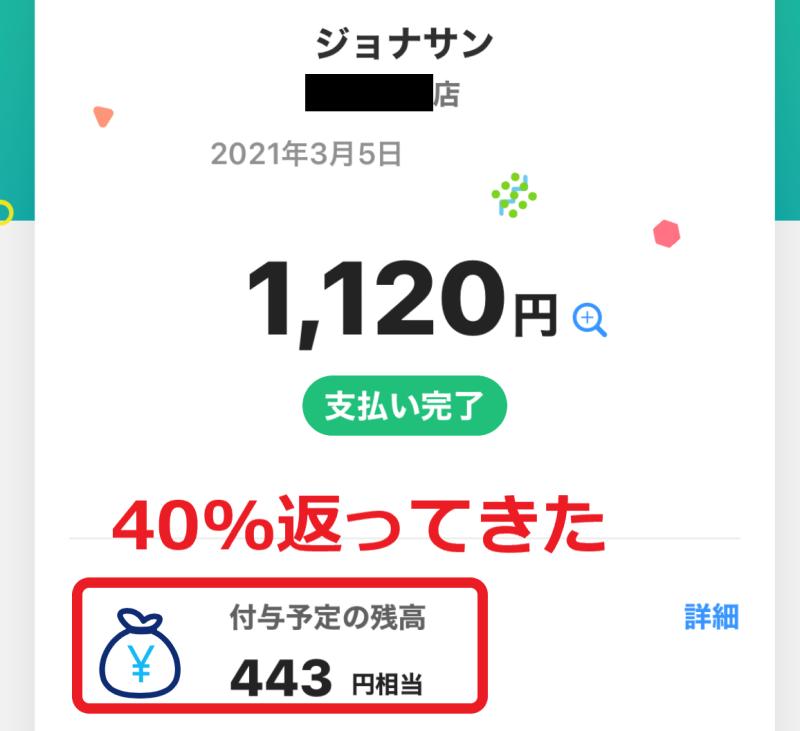 超PayPay祭期間中にジョナサンで飲食したら40%がポイント還元された(アプリ内画面)