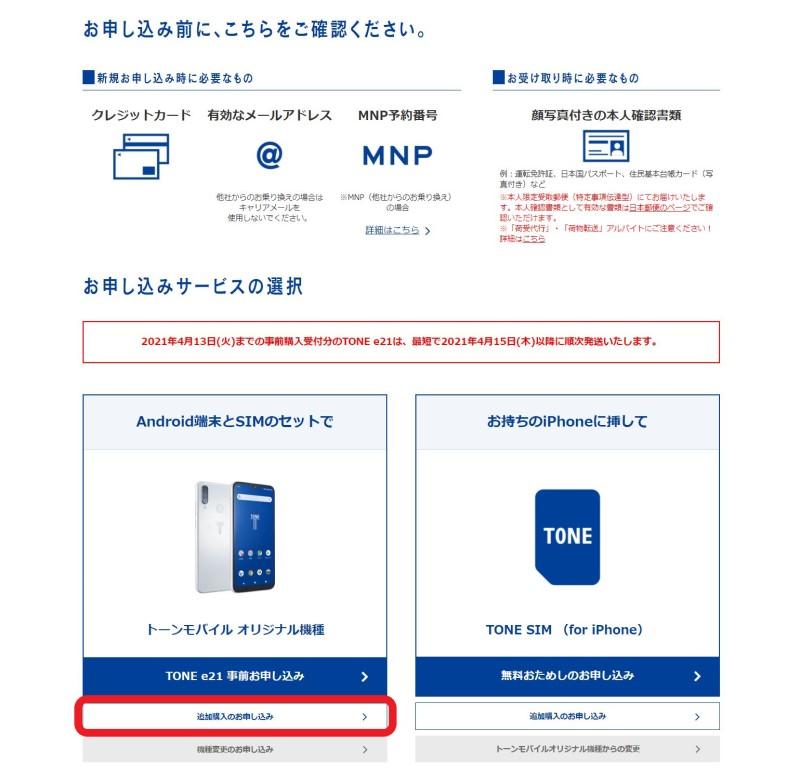 2 既存トーン利用者の新端末購入なので「追加購入のお申込み」に進む