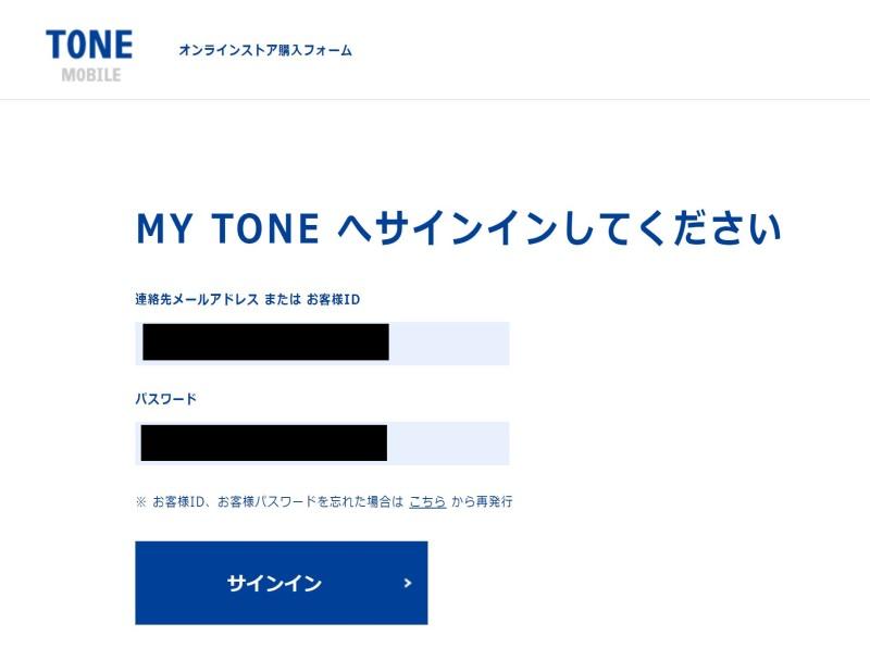 3 既にTONEを契約している場合には「追加購入の申込」からトーンモバイルのマイページへログインします