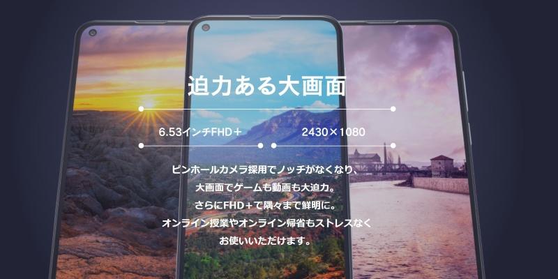 トーンモバイルの2021年モデル「TONE e21」_迫力ある大画面
